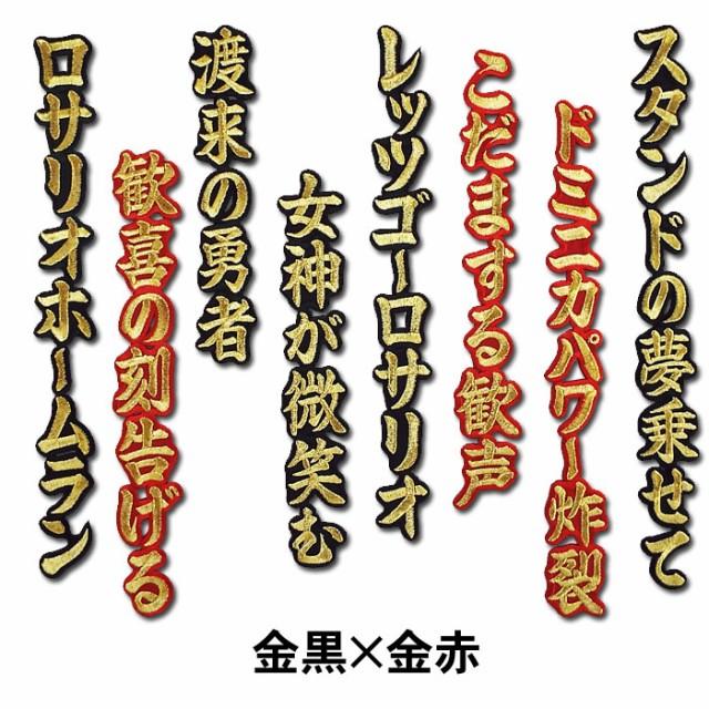 プロ野球 阪神タイガースグッズ ロサリオ ヒッ...