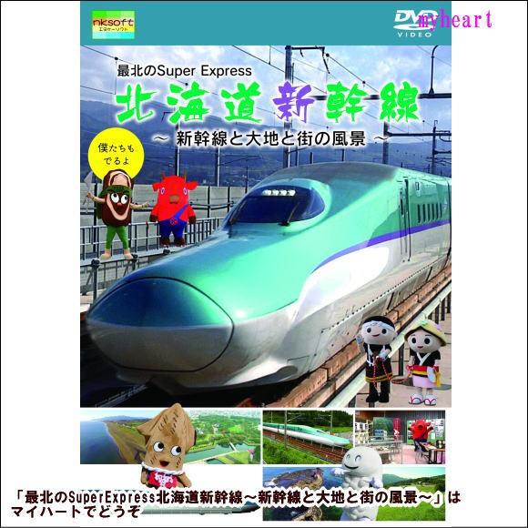 【宅配便配送】 最北のSuperExpress北海道新幹線...