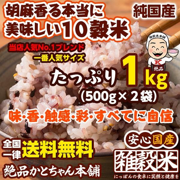 雑穀 胡麻香る本当に美味しい十穀米 1kg 国産 500...
