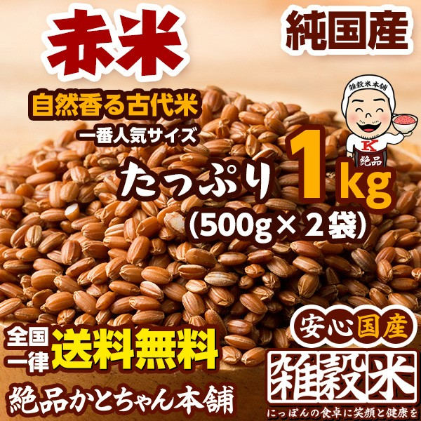 雑穀 赤米 1kg(500g×2袋) 厳選国産 人...