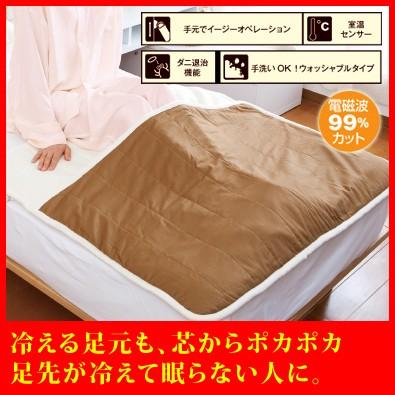 足元ヒーター 足入れ電熱マット ZMT-50F【電気毛...