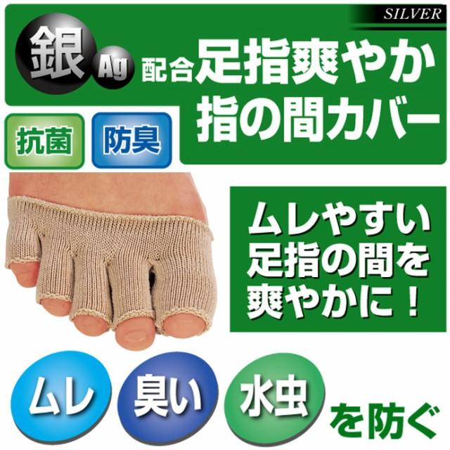 銀・指の間カバー 4枚組(2足組)【セルヴァン】【...