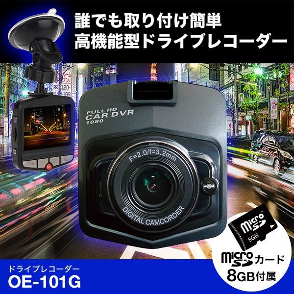 新製品 ドライブレコーダー 高画質 Full HD コン...