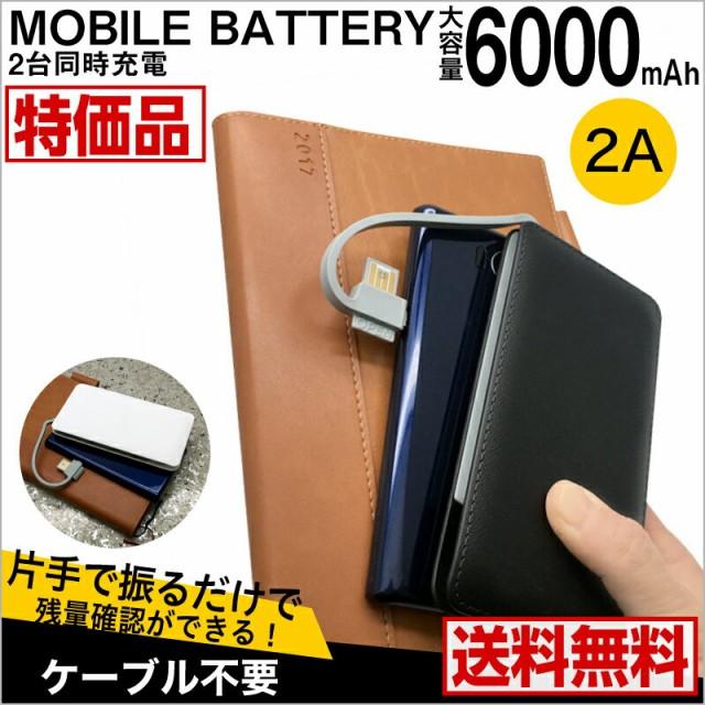バッテリー  充電器 6000mAh iPhone スマートフォ...