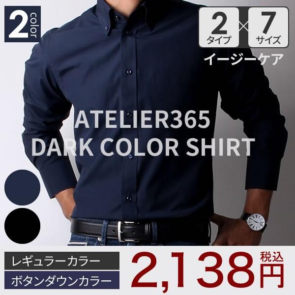 紺ワイシャツ 黒ワイシャツ 長袖ワイシャツ メン...