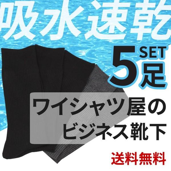 【メール便で送料無料】5足組 メンズ 靴下 抗菌防...
