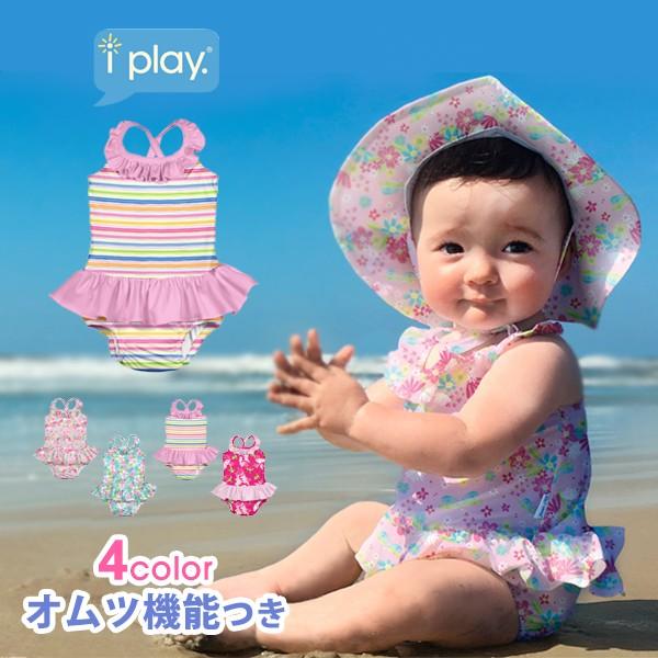 2e6e2e3923ce8b ベビー 水着 女の子 ワンピース ベビー水着 UVカット 可愛い 水遊びパンツ 水遊び パンツ オムツ アイプレイ