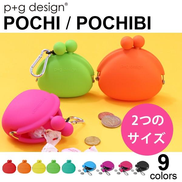 ピージーデザイン ポチ ポチビ p+g design POCHI ...