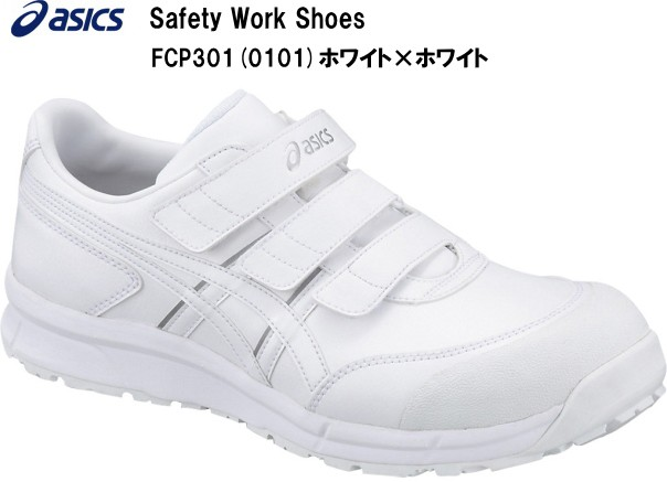 アシックス作業用靴asicsWinJobCP301ホワイト×ホ...