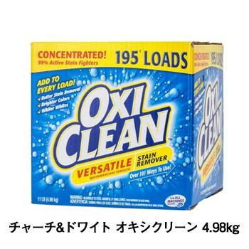 チャーチ&ドワイト オキシクリーン 4.98kg 酸素系...