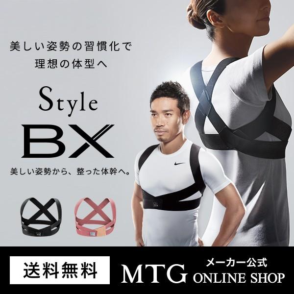 【P10倍】STYLE BX(スタイル ビーエックス)姿勢...