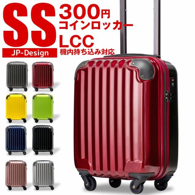 1a4291f324 【アウトレット】10001 機内持ち込み スーツケース キャリーケース キャリーバッグ 小型 SSサイズ コインロッカー