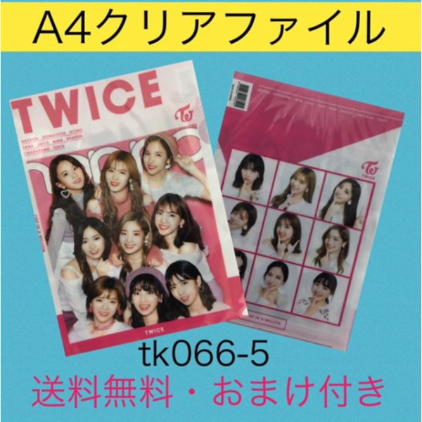 【送料無料】  TWICE クリアファイル 韓流 グッ...