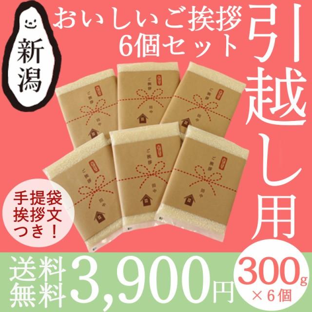 新潟産コシヒカリ2合×6個 真空パック お米 引っ...