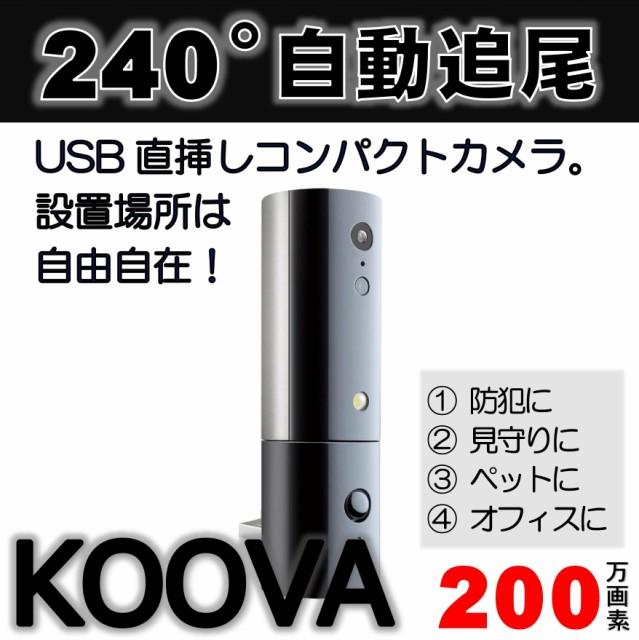 【新発売】防犯カメラ KOOVA  240°自動追尾ワイ...