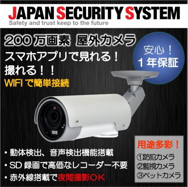 【新発売】200万画素 屋外対応ワイヤレスカメラ P...
