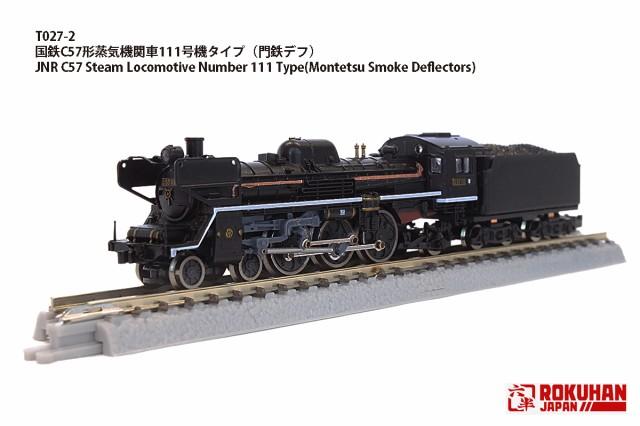 ロクハン  [Z] T027-2 国鉄C57形蒸気機関車111...