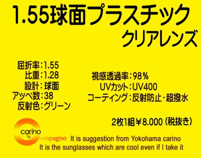★度付1.55球面プラスチッククリアレンズ★