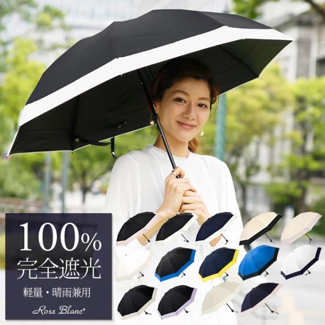 日傘 100% 完全遮光 3段 折りたたみ 晴雨兼用 2018新色追加 レディース コンビ 50cm 18【Rose Blanc】UVカット