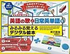 【送料無料】 カラオケアニメとフラッシュカード...