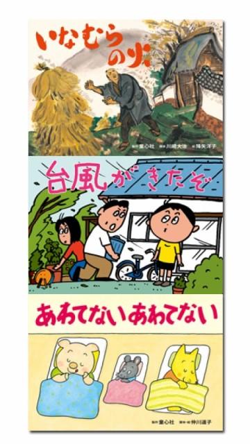 【送料無料】 童心社 大型紙しばい防災シリーズ ...