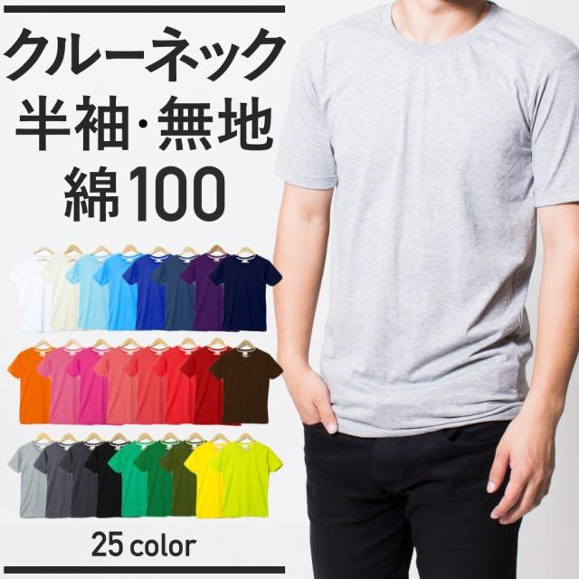 [無地Tまとめ割] 無地tシャツ メンズ 半袖 クルー...