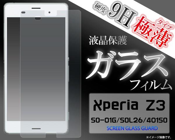 【Xperia Z3 SOL26(au)/SO-01G(docomo)/401SO(So...