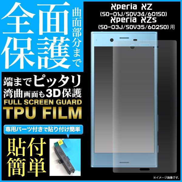 【液晶全面保護 TPUフィルム】Xperia XZ (SO-01J/...