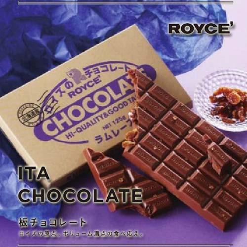 ROYCE  ロイズ 板チョコレート ラムレーズン