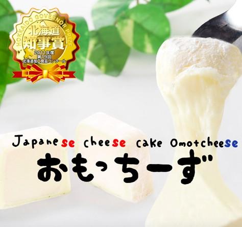 わらく堂 おもっちーず6個入 【飲み物・チーズ...