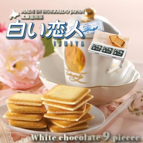 白い恋人 9枚入り 石屋製菓