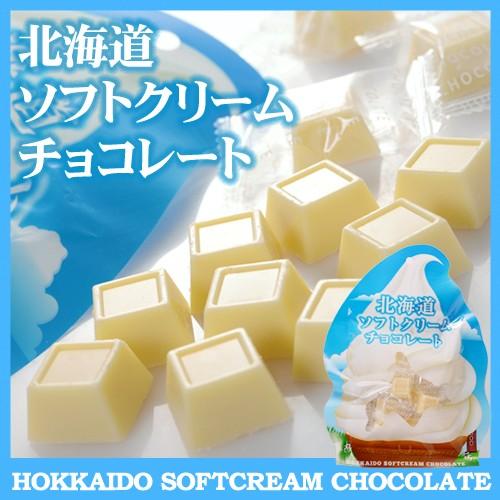 北海道ソフトクリームチョコレート