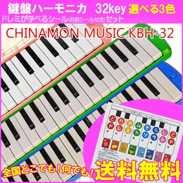 【23時間以内発送】CHINAMON MUSIC KBH-32 鍵盤ハ...