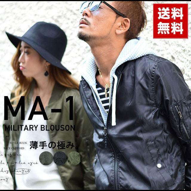 送料無料 MA-1 ma-1 フライトジャケット ミリタリ...
