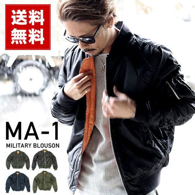 送料無料 MA-1 ma-1 ミリタリージャケット ジャケ...