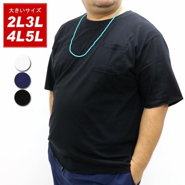 送料無料 大きいサイズ Tシャツ 半袖 カットソー ...