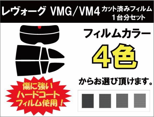 レヴォーグ (VM4・VMG) カット済みカーフィルム