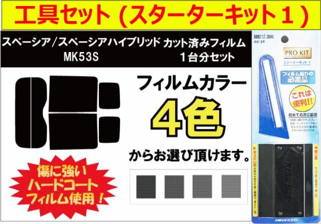 【キット付】スズキ スペーシア (MK53S) カット済...