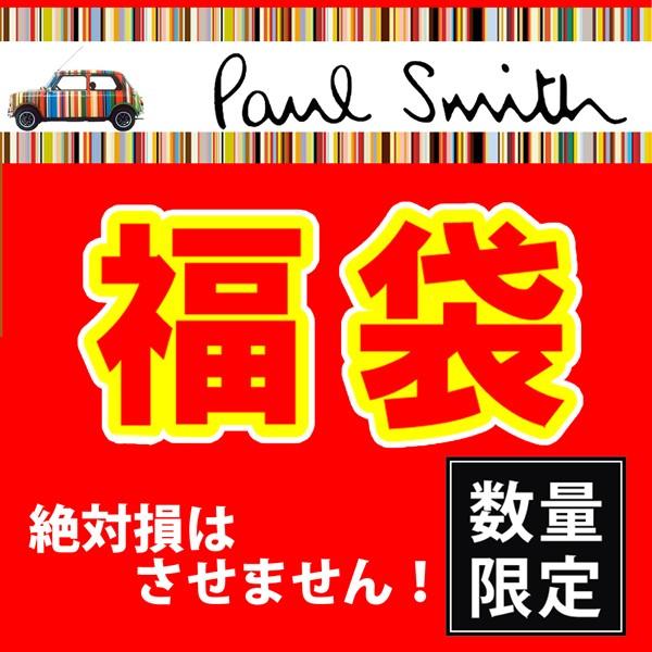数量限定 大当たり 福袋 Paul Smith ポールスミス...