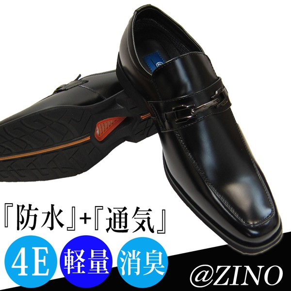 @ZINO アットジーノ 軽量 防水 通気 ビジネスシュ...