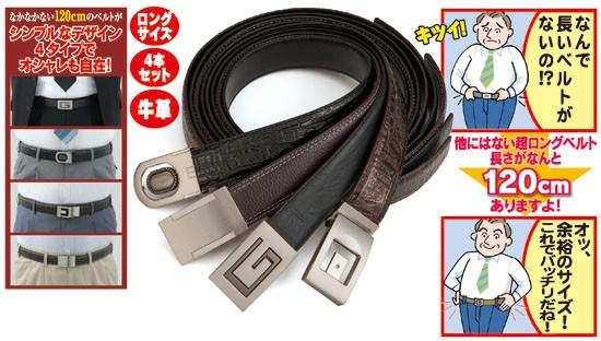牛革超ロングベルト4本セット(55067-000)