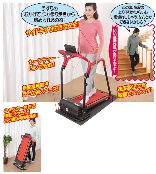 手すり付き安心電動ウォーカー(55422-000)