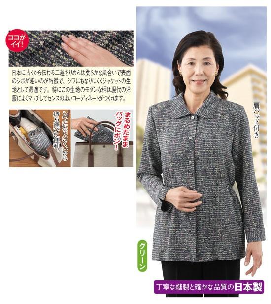 すっきりちりめんジャケット(55066)