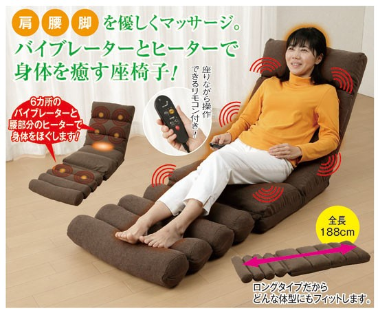 6way マッサージ&ヒーター座椅子(55589-000)
