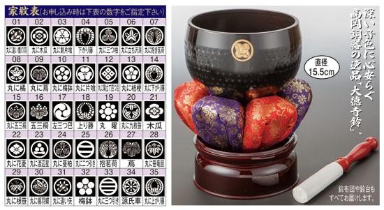 家紋入り大徳寺鈴 特大五寸(88030-100)