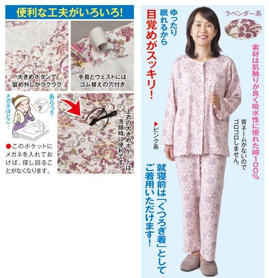着心地ゆったり親切設計パジャマ(2着組)(5542...