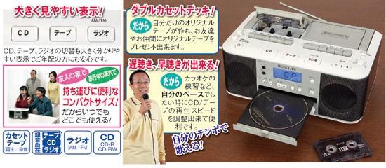 CDラジオカセットレコーダー(55457-000)