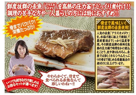赤魚(アラスカメヌケ)煮付け15食セット(5561...