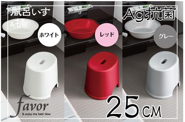 Ag抗菌お風呂いす 高さ25センチ〜フェイヴァ〜※...