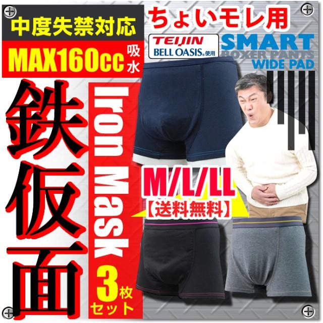 男性用失禁パンツ 尿漏れパンツ「鉄仮面」 (吸水...